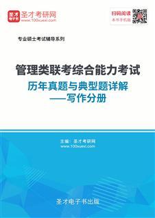 2020年管理类联考综合能力考试历年真题与典型题详解—写作分册