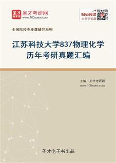 江苏科技大学837物理化学历年考研真题汇编