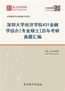深圳大学经济学院《431金融学综合》[专业硕士]历年考研真题汇编