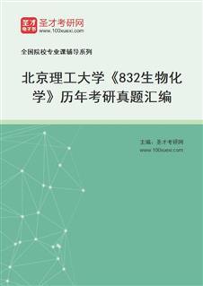 北京理工大学《832生物化学》历年考研真题汇编