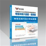 财经法规 - 电子书