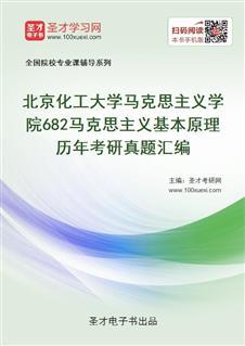 北京化工大学马克思主义学院682马克思主义基本原理历年考研真题汇编