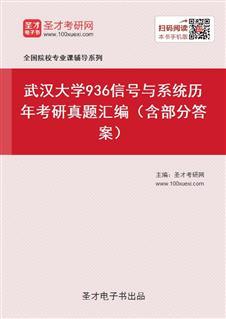 武汉大学《936信号与系统》历年考研真题汇编(含部分答案)