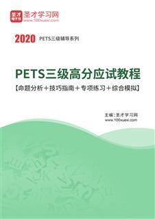 2020年3月PETS三级高分应试教程【命题分析+技巧指南+专项练习+综合模拟】