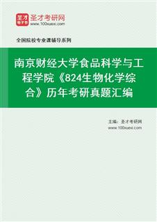南京财经大学食品科学与工程学院《824生物化学综合》历年考研真题汇编