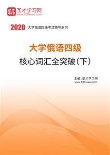 2020年大学俄语四级核心词汇全突破(下)