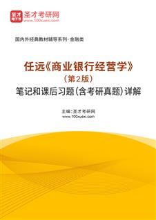 任远《商业银行经营学》(第2版)笔记和课后习题(含考研真题)详解