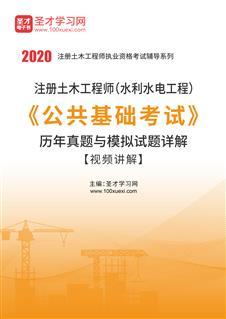 2020年注册土木工程师(水利水电工程)《公共基础考试》历年真题与模拟试题详解【视频讲解】