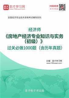 2020年经济师《房地产经济专业知识与实务(初级)》过关必做1000题(含历年真题)