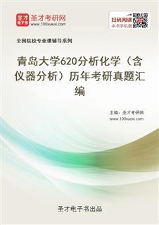 青岛大学《620分析化学(含仪器分析)》历年考研真题汇编