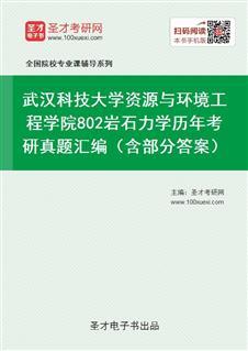 武汉科技大学资源与环境工程学院《802岩石力学》历年考研真题汇编(含部分答案)