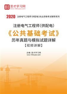 2020年注册电气工程师(供配电)《公共基础考试》历年真题与模拟试题详解【视频讲解】