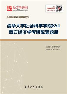 2020年清华大学社会科学学院851西方经济学考研配套题库