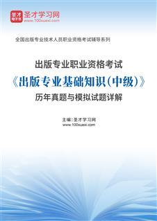 2020年出版专业职业资格考试《出版专业基础知识(中级)》历年真题与模拟试题详解