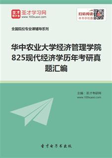 华中农业大学经济管理学院825现代经济学历年考研真题汇编
