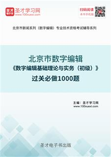 2017年北京市数字编辑《数字编辑基础理论与实务(初级)》过关必做1000题
