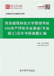西安建筑科技大学管理学院《436资产评估专业基础》[专业硕士]历年考研真题汇编