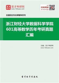 浙江财经大学数据科学学院《601高等数学》历年考研真题汇编