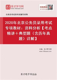 2020年北京公务员录用考试专项教材:资料分析【考点精讲+典型题(含历年真题)详解】