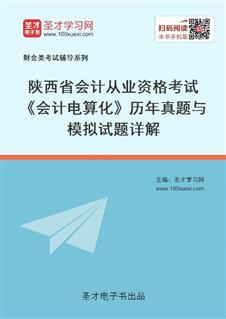 陕西省会计从业资格考试《会计电算化》历年真题与模拟试题详解