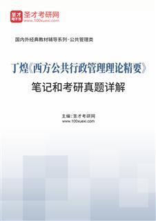 丁煌《西方公共行政管理理论精要》笔记和考研真题详解
