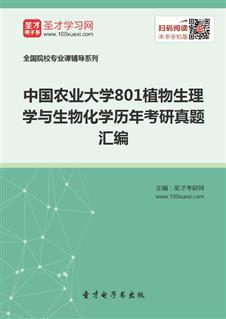 中国农业大学801植物生理学与生物化学历年考研真题汇编