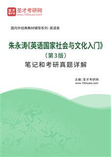 朱永涛《英语国家社会与文化入门》(第3版)笔记和考研真题详解