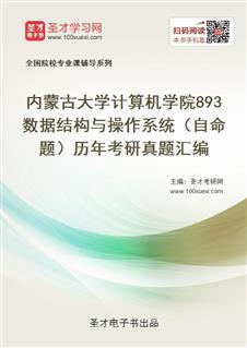 内蒙古大学计算机学院《893数据结构与操作系统(自命题)》历年考研真题汇编