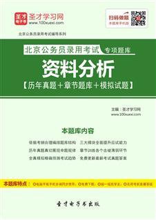 2020年北京公务员录用考试专项题库:资料分析【历年真题+章节题库+模拟试题】