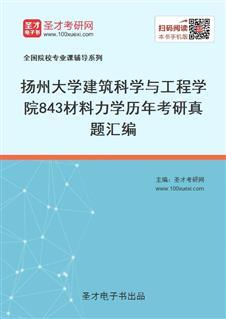 扬州大学建筑科学与工程学院843材料力学历年考研真题汇编