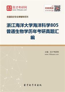 浙江海洋大学海洋科学805普通生物学历年考研真题汇编