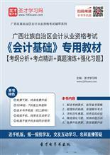 广西壮族自治区会计从业资格考试《会计基础》专用教材【考纲分析+考点精讲+真题演练+强化习题】