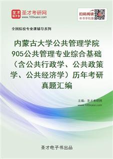 内蒙古大学公共管理学院《905公共管理专业综合基础》(含公共行政学、公共政策学、公共经济学)历年考研真题汇编