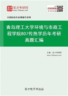 青岛理工大学环境与市政工程学院807传热学历年考研真题汇编