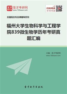 福州大学生物科学与工程学院《839微生物学》历年考研真题汇编