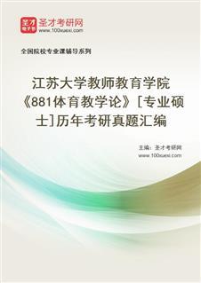 江苏大学教师教育学院《881体育教学论》[专业硕士]历年考研真题汇编