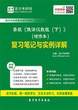 蔡毅《俄译汉教程(下)》(增修本)复习笔记与实例详解