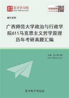 广西师范大学政治与行政学院《611马克思主义哲学原理》历年考研真题汇编
