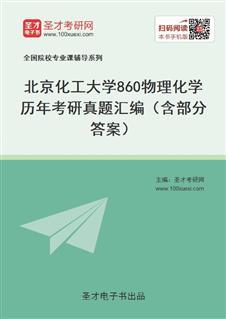北京化工大学《860物理化学》历年考研真题汇编(含部分答案)