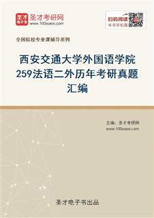 西安交通大学外国语学院《259法语二外》历年考研真题汇编