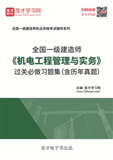 2020年一级建造师《机电工程管理与实务》过关必做习题集(含历年真题)