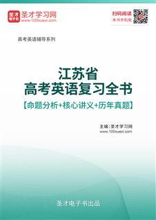 2020年江苏省高考英语复习全书【命题分析+核心讲义+历年真题】