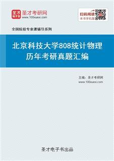 北京科技大学808统计物理历年考研真题汇编