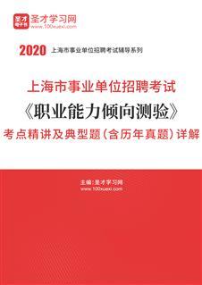 2020年上海市事业单位招聘考试《职业能力倾向测验》考点精讲及典型题(含历年真题)详解