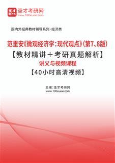 范里安《微观经济学:现代观点》【教材精讲+考研真题解析】讲义与视频课程【40小时高清视频】