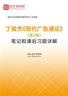 丁俊杰《现代广告通论》(第2版)笔记和课后习题详解