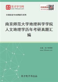南京师范大学地理科学学院《人文地理学》历年考研真题汇编