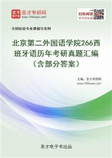 北京第二外国语学院《266西班牙语》历年考研真题汇编(含部分答案)