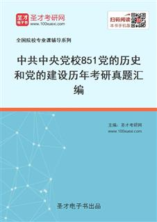 中共中央党校《851党的历史和党的建设》历年考研真题汇编