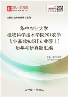 华中农业大学植物科学技术学院《901农学专业基础知识》[专业硕士]历年考研真题汇编